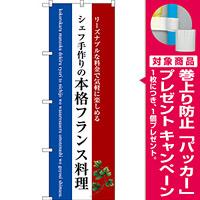 のぼり旗 本格フランス料理 (白地) (SNB-3091) [プレゼント付]