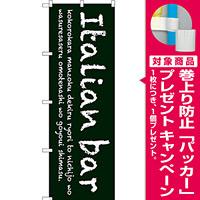 のぼり旗 Italian bar (緑) (SNB-3092) [プレゼント付]