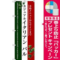 のぼり旗 イタリアン バル (三色) (SNB-3095) [プレゼント付]