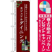 のぼり旗 ダイニング (SNB-3099) [プレゼント付]