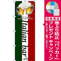 のぼり旗 Italian bar (乾杯) (SNB-3100) [プレゼント付]
