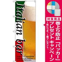 のぼり旗 Italian bar (ビール) (SNB-3101) [プレゼント付]