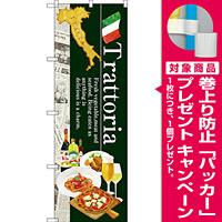 のぼり旗 Trattoria (SNB-3103) [プレゼント付]