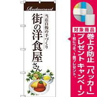 のぼり旗 街の洋食屋さん (オムライス) (SNB-3105) [プレゼント付]
