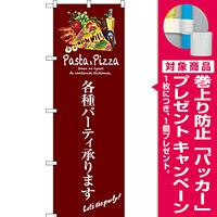 のぼり旗 各種パーティ (赤) (SNB-3110) [プレゼント付]