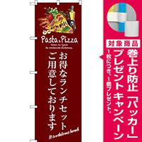 のぼり旗 お得なランチセット (SNB-3111) [プレゼント付]