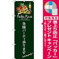 のぼり旗 各種パーティ (緑) (SNB-3115) [プレゼント付]