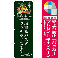 のぼり旗 お得なパスタランチやってます (緑) (SNB-3117) [プレゼント付]