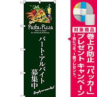のぼり旗 パートアルバイト募集中 (緑) (SNB-3119) [プレゼント付]