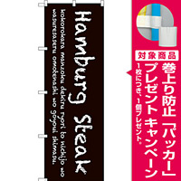 のぼり旗 Hamburg Steak (茶色) (SNB-3120) [プレゼント付]