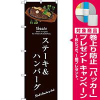 のぼり旗 ステーキ&ハンバーグ (SNB-3131) [プレゼント付]