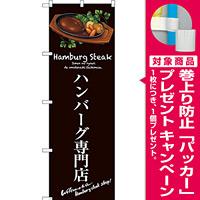 のぼり旗 ハンバーグ専門店 (茶) (SNB-3133) [プレゼント付]