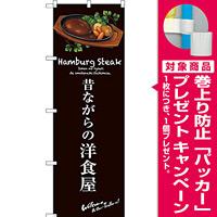 のぼり旗 昔ながらの洋食屋 (茶) (SNB-3137) [プレゼント付]