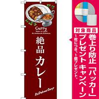 のぼり旗 絶品カレー (SNB-3146) [プレゼント付]