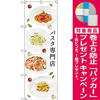 のぼり旗 パスタ専門店 (SNB-3147) [プレゼント付]