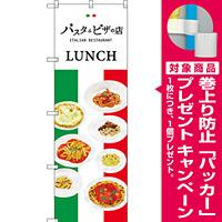 のぼり旗 パスタ&ピザの店 (SNB-3150) [プレゼント付]