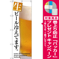 のぼり旗 生ビール冷えてます ビールの写真入り(SNB-3201) [プレゼント付]