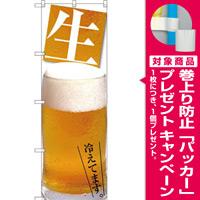 (新)のぼり旗 ビール冷えてます (SNB-3204) [プレゼント付]
