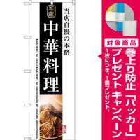 のぼり旗 当店自慢の本格 中華料理 (SNB-3210) [プレゼント付]