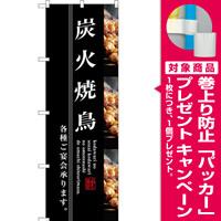(新)のぼり旗 炭火焼鳥 (SNB-3211) [プレゼント付]