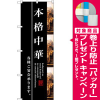 (新)のぼり旗 本格中華 (SNB-3212) [プレゼント付]