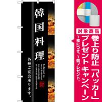 (新)のぼり旗 韓国料理 (SNB-3213) [プレゼント付]