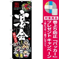 (新)のぼり旗 宴会 (SNB-3215) [プレゼント付]
