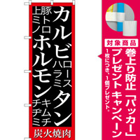 (新)のぼり旗 カルビ タン ホルモン 炭火焼肉 (SNB-3224) [プレゼント付]