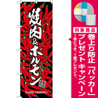 (新)のぼり旗 焼肉&ホルモン (SNB-3225) [プレゼント付]