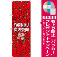 (新)のぼり旗 炭火焼肉 素材厳選 (SNB-3226) [プレゼント付]
