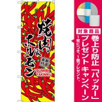 (新)のぼり旗 焼肉&ホルモン(黄) (SNB-3227) [プレゼント付]