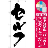 のぼり旗 セルフ (SNB-3241) [プレゼント付]