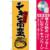 のぼり旗 チキン南蛮 味自慢 イラスト (SNB-3258) [プレゼント付]