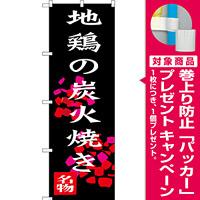 のぼり旗 地鶏の炭火焼き (SNB-3259) [プレゼント付]