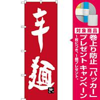 のぼり旗 辛麺 (SNB-3263) [プレゼント付]