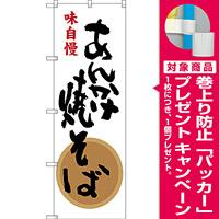 のぼり旗 あんかけ焼そば 味自慢 白地/黒文字 (SNB-3264) [プレゼント付]