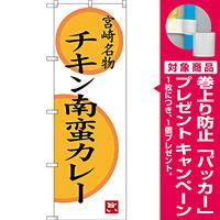 のぼり旗 宮崎名物 チキン南蛮カレー (SNB-3267) [プレゼント付]