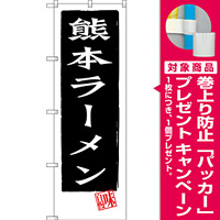 のぼり旗 熊本ラーメン (SNB-3268) [プレゼント付]