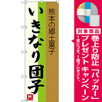のぼり旗 いきなり団子 熊本の郷土菓子 (SNB-3286) [プレゼント付]