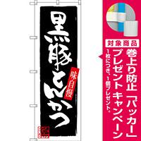 のぼり旗 黒豚とんかつ 黒地 白文字 (SNB-3292) [プレゼント付]