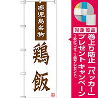 のぼり旗 鶏飯 鹿児島名物 (SNB-3296) [プレゼント付]