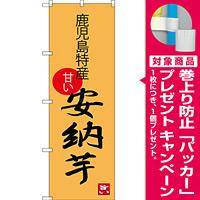 のぼり旗 安納芋 鹿児島特産 (SNB-3303) [プレゼント付]