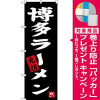 のぼり旗 博多ラーメン 元祖 (SNB-3305) [プレゼント付]