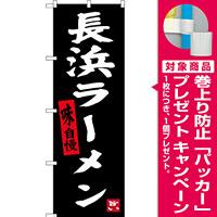 のぼり旗 長浜ラーメン 味自慢 (SNB-3307) [プレゼント付]