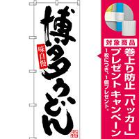 のぼり旗 博多うどん (SNB-3319) [プレゼント付]