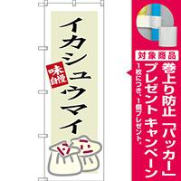 のぼり旗 イカシュウマイ (SNB-3339) [プレゼント付]