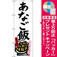 のぼり旗 あなご飯 広島名物 (白地) (SNB-3357) [プレゼント付]