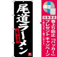 のぼり旗 尾道ラーメン (黒地) (SNB-3362) [プレゼント付]