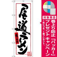 のぼり旗 尾道ラーメン (白地) (SNB-3363) [プレゼント付]