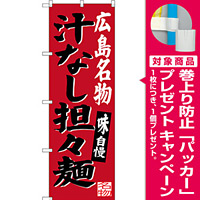 のぼり旗 広島名物 汁なし担々麺 (SNB-3366) [プレゼント付]